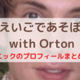 えいごであそぼ with Orton ニックのプロフィールまとめ