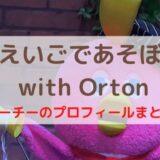 えいごであそぼ with Orton ピーチーのプロフィールまとめ