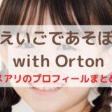 えいごであそぼ with Orton メアリのプロフィールまとめ (2)