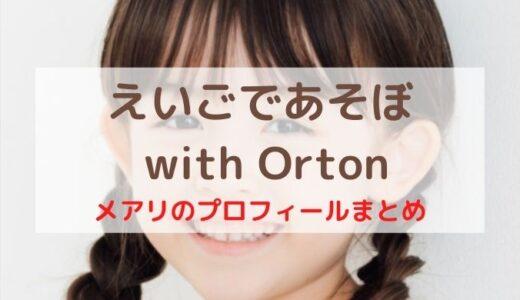 【えいごであそぼ with Ortonメアリのプロフィールまとめ】身長, 生い立ち, 本名, 年齢, 血液型, 家族, 経歴, 顔など