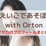 えいごであそぼ with Orton Ayakaのプロフィールまとめ
