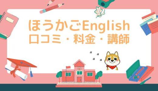【ほうかごEnglishの口コミ・料金・講師】どんな子供におすすめ?