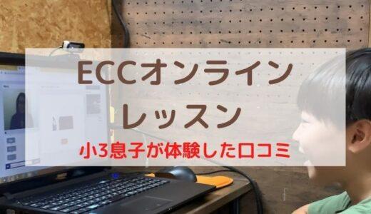 【ECCオンラインレッスンを口コミ】小3小堀家の子供が体験した本音は?