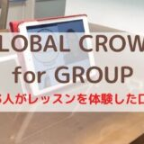 GLOBAL CROWN for Groupの口コミ