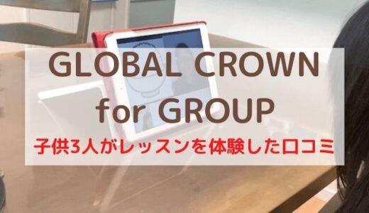 【口コミ】GLOBAL CROWN for Groupを子供3人が6回も体験 グループなのにマンツーマン!?レッスンレベル別に解説