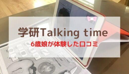 【6歳の口コミ】学研のオンライン英会話TalkingTimeを福山家の子供が体験 講師・教材も