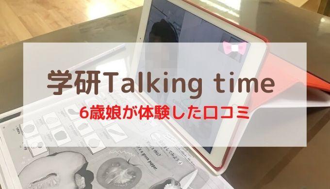TalkingTimeを6歳娘が体験した口コミ