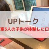 UPトーク