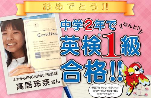 ENC/GNA英検合格実績