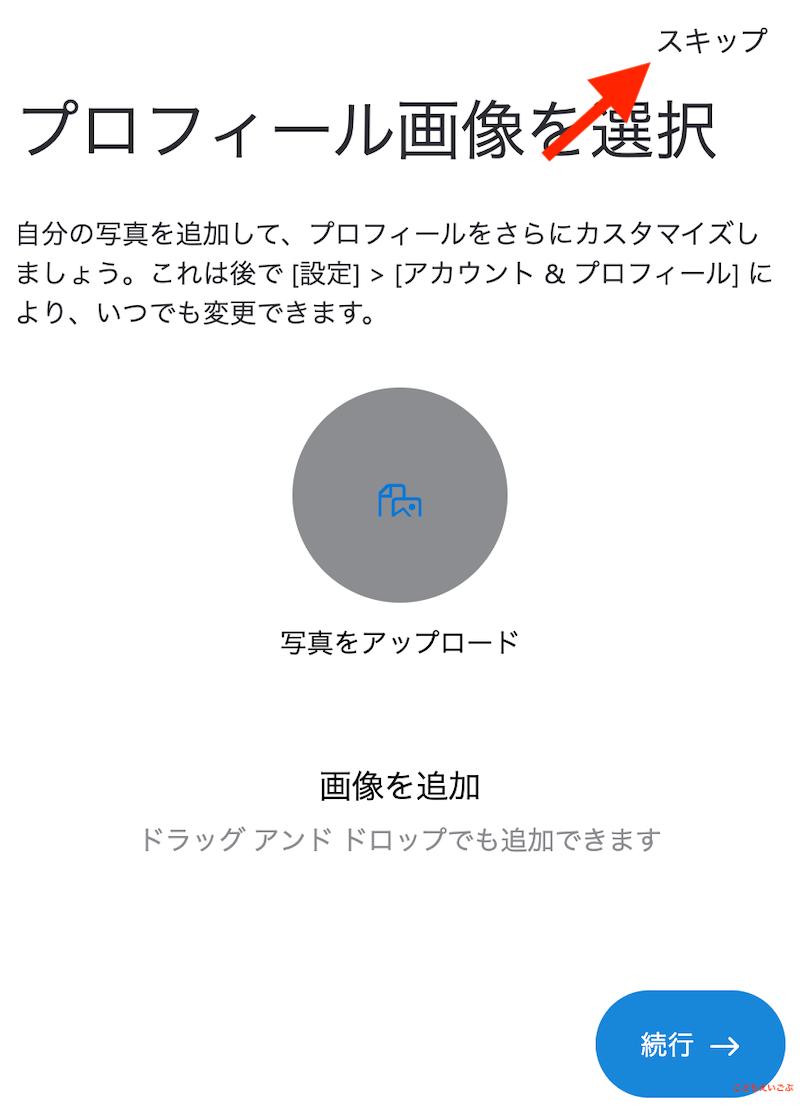 skype18