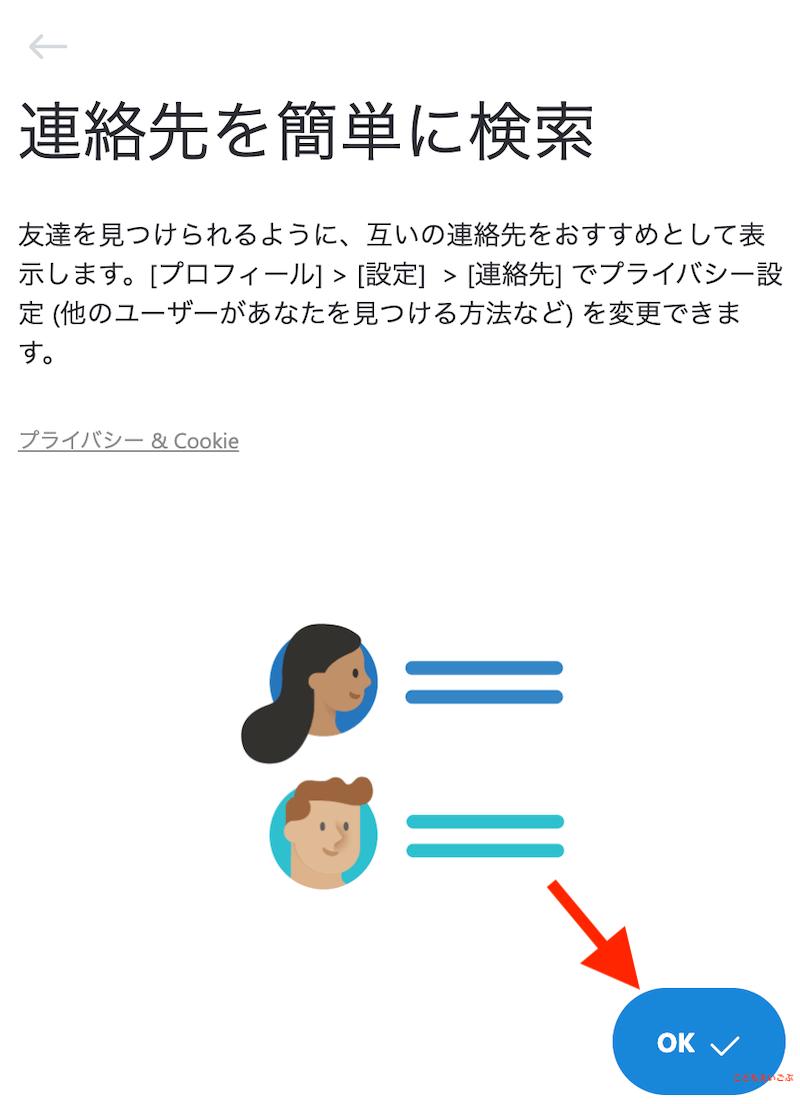 skype21