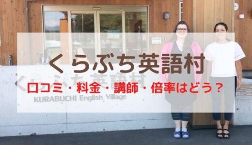 【くらぶち英語村の口コミ】料金・スタッフ・倍率など徹底解説!