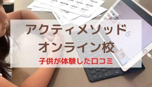 【体験談】アクティメソッドオンライン校を解説!口コミ評判や料金は?