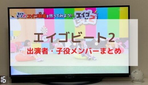 【エイゴビート2】すみれや子役などの出演者プロフィールを解説!