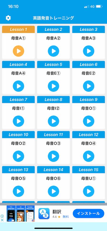 英語発音トレーニング1