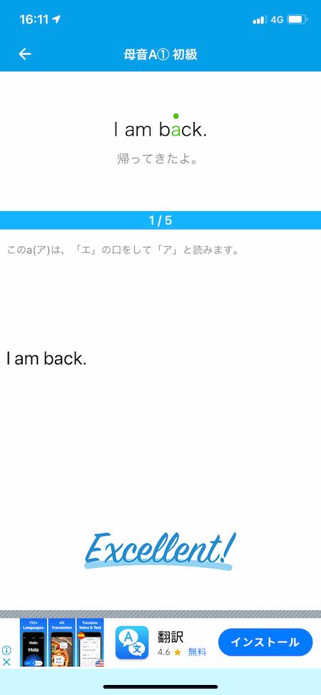英語発音トレーニング4