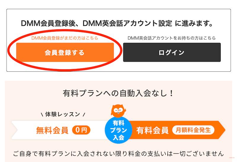 DMM英会話の無料会員登録方法②