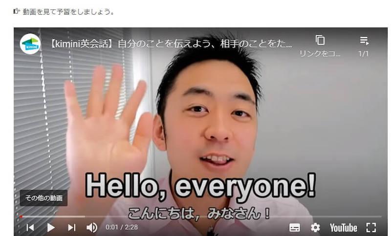 Kiminiオンライン英会話の予習動画