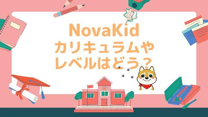 NovaKidのカリキュラムとレベル