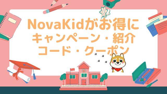 NovaKidのキャンペーン・クーポン・紹介コード