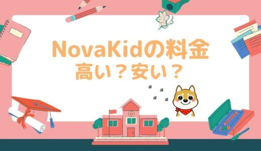 【NovaKidの料金プラン】月謝・自由コース別に他社と比較!高い?安い?