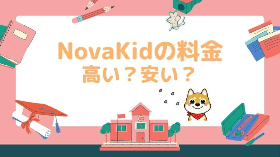 NovaKidの料金は?