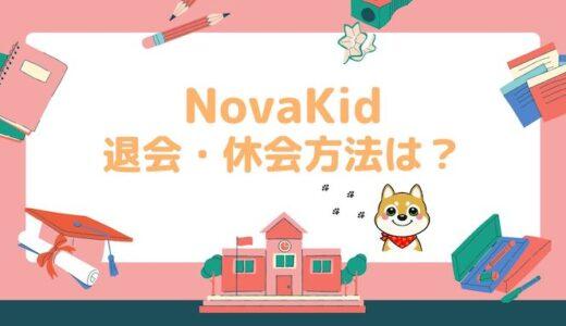 【NovaKid(ノバキッド)の退会方法】休会はできる?問い合わせてみた