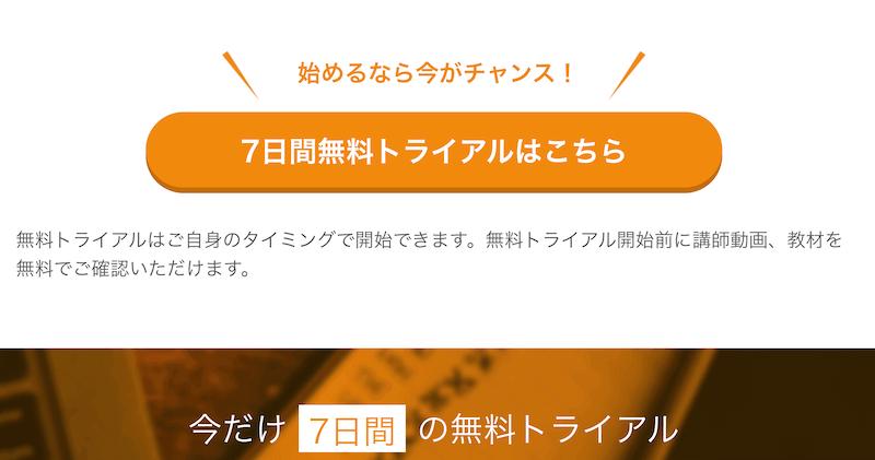 nativecamp-口コミ10
