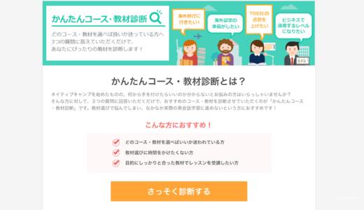 オンライン英会話「ネイティブキャンプ」を子供が受けた口コミ2