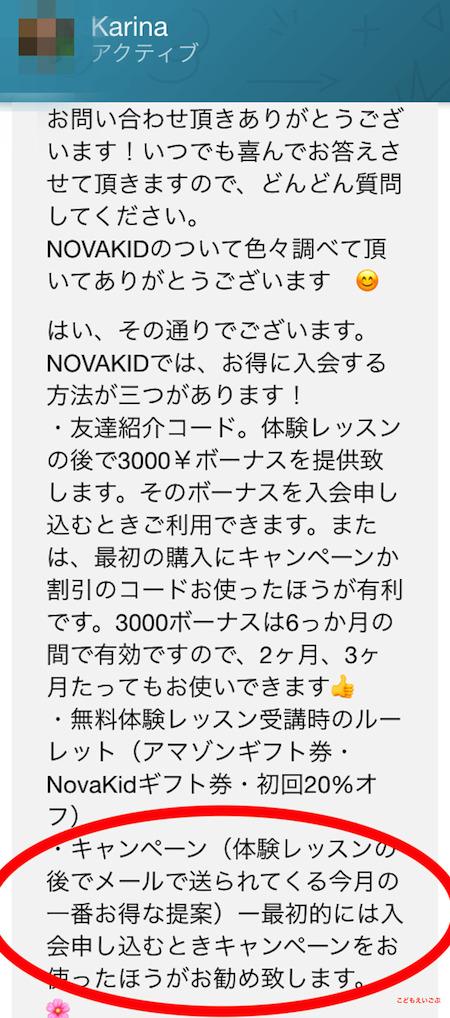 novakidのキャンペーンに関する事務局からの返信