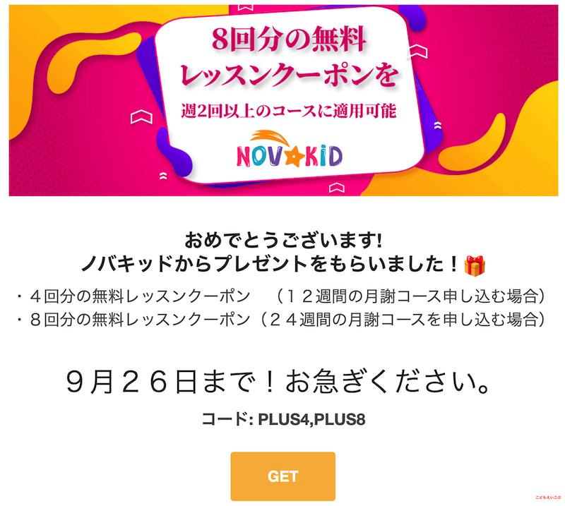 novakidの過去のキャンペーン例