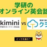 Kiminiオンライン英会話とクラウティの比較
