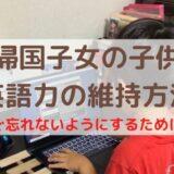 帰国子女の子供の英語力を維持するためには?忘れないようにする方法 (1)