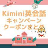 Kimini英会話のクーポン・キャンペーン情報