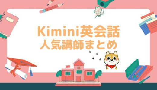 【Kiminiオンライン英会話の人気講師は誰!?】ランキングで紹介 探し方も