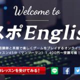 eスポEnglish