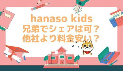 hanaso kidsは兄弟で受けられる?料金は安い?
