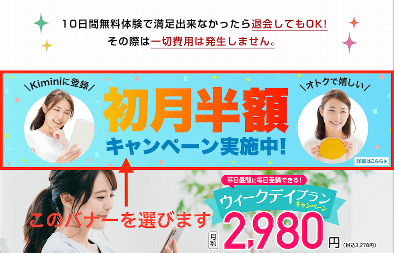kiminieikaiwa-campaign1