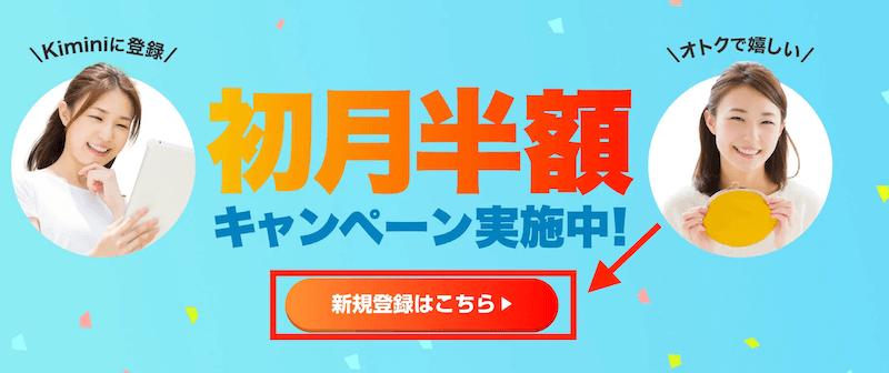 kiminieikaiwa-campaign2